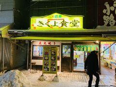 おはようございます。 ただいま朝6時。 朝ごはんを食べに函館朝市のきくよ食堂さんにやって来ました。