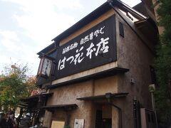 箱根湯本で長蛇の列が出来るはつ花。 この本店のほかに新館ができていてびっくり。 どちらも行列。 流行る店と流行らない店の差って何なんだろう?