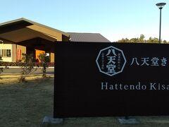 八天堂きさらづ  木更津の山の中に八天堂!! 会社名は八天堂きさらづで八天堂ではなくファミリー企業と