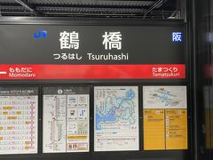 今回の旅の始まりは、大阪の鶴橋です。  毎回書いていますが、大阪の中でもディープな街です(笑)。  朝の8時ですが・・・・焼肉臭とキムチ臭が凄いです・・・。