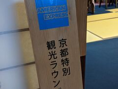 歩いて、圓徳院さんへ。 こちらはアメックスカードのラウンジにもなっていて、アメックス会員は無料で拝観できます