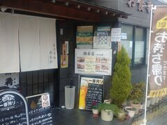 湯沢に戻ってランチ。思ったより営業中のお店が少なかったです。