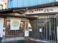 駅からお店までのタクシー代は¥1,280