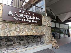 星野リゾート奥入瀬渓流ホテルに到着です。