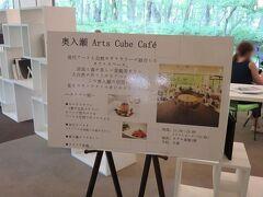 奥入瀬渓流ホテルに戻ってArts Cube Cafe奥入瀬でランチ。