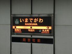 阪急と地下鉄を乗り継いで最寄り駅の今出川駅は同志社前でした