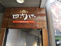 寿司・割烹 四六八ちゃ