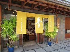 今度は、お香のお店。京都らしい