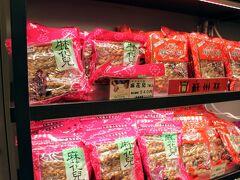 スキポールには最後のお土産屋さんがあります。  娘は、長崎に滞在中もこの中国のねじったお菓子「麻花」が食べたかったらしく だったら、中華街で買った方が安いのにと心の中で思ったが ここで購入。  しかしこれが、私達の命を救うこととなる。  一旦次のホテルに行って荷物を預かってもらう。
