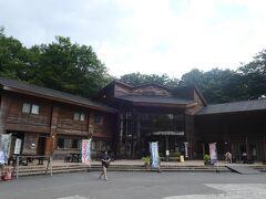 14:40 『奥入瀬渓流渓流館』に到着しました。