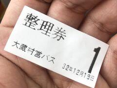 大蔵村営バスの整理券。どうやら、大蔵村はまだ平成の世にあるらしい。