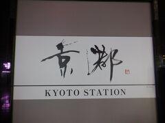 フォントが京都っぽくって素敵