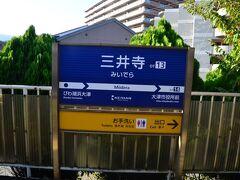 三井寺駅は無人駅でした。出口の切符回収箱に御陵から乗り越しの1人240円を投入。 地下鉄分はフリー切符を持っているのです。