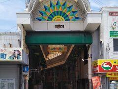 北口を出て左手に昭和の香りが強く漂うアーケード商店街がある。