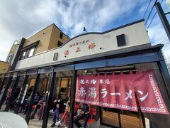 赤湯市に移動して、お昼ご飯 赤湯ラーメンと言えばここ、というくらい有名な龍上海です。 コロナ対策で、入れ替え制で食事を取るスタイルでした。  これだけ猛威をふるっているのに、マスク無しで並ぶ家族 店員に注意されていました。