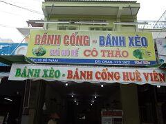 Quan Banh Xeo, Banh Cong Hue Vien バインセオの美味しい店です。