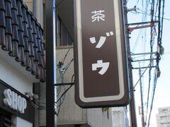 昭和風だけどお店も看板も新しい。地元民の御用達なのかも