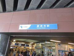小田急線豪徳寺駅。この駅名の由来になった豪徳寺に行きます。
