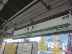 渋谷から山手線で1駅 原宿駅に来ました