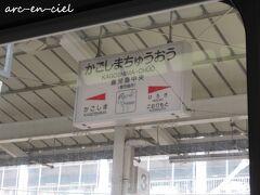 鹿児島中央駅へ到着。