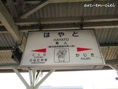 隼人駅に到着。 お宿で手配していただいているタクシーで移動します。