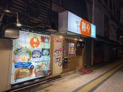 和や 駅前店