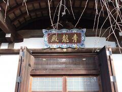 まずは青龍殿へ。  国宝の青不動が収められています。通常見られるのは複製。
