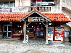 最初の訪問先は・・・ 浦添市の人気沖縄そば店「そば専門 てだこ」 現在時刻は15時半、待ち時間なしで入店できました。 なお参考までに、「てだこ」は沖縄の方言で「太陽の子」という意味で、現在の浦添で生まれたとされる琉球王国の英祖王の神号「英祖日子(えそのてだこ)」にも関連する言葉だそうです。