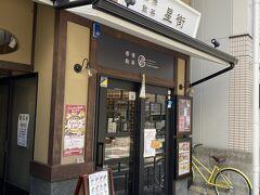 名古屋のイタリアンシェフに教えてもらった飲茶の店「香港飲茶 星街」へ。
