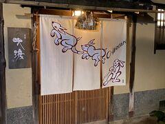 dinnerは「祇園 大渡」へ。ミシュラン2ツ星。
