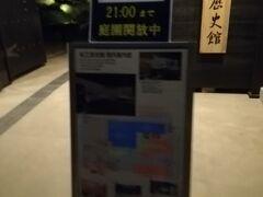 ライトアップは城外でもやっていました。松江歴史館は有料ですが、このときは無料で入ることができました。