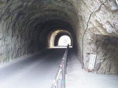 青の洞門のバス停「青の洞門」側の入口。 左は車道。右側が最初の洞門の入口である。