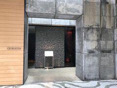 東京・六本木『Grand Hyatt Tokyo』6F  『グランド ハイアット 東京』の【中国料理 チャイナルーム】の写真。  何年かぶりにこちらでランチクーポンを使用することにします。  深紅をテーマにしたくつろぎ感のある邸宅のような スタイリッシュな空間で、 厳選された食材を活かした 本格的かつ創造性あふれる中国料理をお楽しみいただけます。 ビジネスシーンやご家族の集いでのご利用に適した個室も 3室ご用意しております。