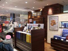 続いて「ありあけ」へ。  いつもなら「横浜ハーバー」を購入するとことですが、今回は少し前から気になっていたお菓子をゲット!。
