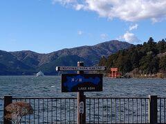 13:10 箱根火山のカルデラ湖である芦ノ湖に到着 箱根神社の鳥居が象徴的な風景