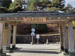 13:30 恩賜箱根公園中央門到着(入場無料) 手前の芦川橋から入場しようと思っていたら工事中 有名な二百階段を上りたかった!
