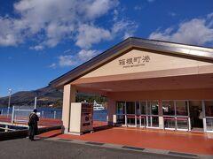 14:00 箱根町港到着 14:35発の海賊船ロワイヤルⅡのチケットを購入