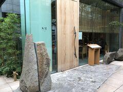東京・六本木『Grand Hyatt Tokyo』6F  『グランド ハイアット 東京』の【江戸前寿司 六禄】のエントランス の写真。  去年のランチクーポンはこちらで使用しました。  新鮮な海の幸を中心にしたこだわりの食材を、確かな腕をもつ 選りすぐりの職人が握る江戸前寿司  庵治石や流水などが配された開放的で明るい空間。 上質な自然の風合いが感じられる、 一本の吉野檜から切り出された寿司カウンターにて、 日本ならではの美意識と独創性から生み出す 江戸前寿司をご堪能ください。 また、国内各地の酒造などからの 豊富な日本酒のセレクションもご用意しております。