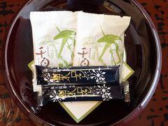 お着き菓子には井下田の千日餅も。