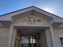 次の入生田駅で下車