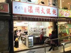 士林駅のすぐ近くにあるワンタン店で夕食。