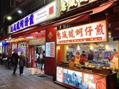 その後、夕食をとりに士林夜市へ。まず訪れたのは忠誠号牡蠣オムレツ店。「忠誠」というのは初代オーナー(現オーナーの実父)の名前で、創業し既に50年の歴史を有する。  日本のガイドブックなどに「牡蠣オムレツ」という記載がよく見られるのでそれを採用しているが、オムレツとはまったく異なるもの。この店は「カキ炒め」と称しているが、この2つ下の画像を見ていただければわかるように、カキ炒めでもないように感じる。