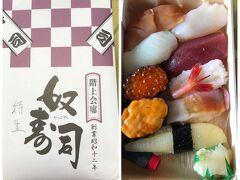 ホテルお隣の奴寿司でお寿司をテイクアウト。子供の頃行った奴寿司は歴史のあるお寿司屋さん。うーん、でもちょっとネタが残念。お持ち帰り用のお寿司約2,000円。