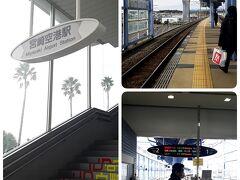 AM11時10分。「宮崎空港駅」に到着。空港ターミナルから歩いてすぐでした。