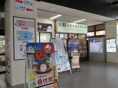 丸亀市観光案内所 (JR丸亀駅構内)