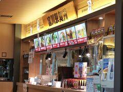 「富川製麺所」  富良野のラーメン屋さんらしい。