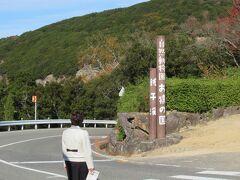 10:10  最初の観光地「銚子渓お猿の国」です。 餌付けされた約500匹の野生のサルが生息しており「銚子渓の日本サル群」として香川県の天然記念物に指定されています。