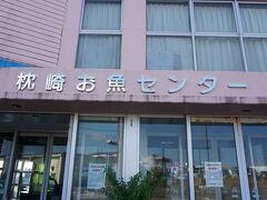 枕崎お魚センターで、カツオのハラガワなど水産物を購入!揚げたてのさつま揚げもモグモグ