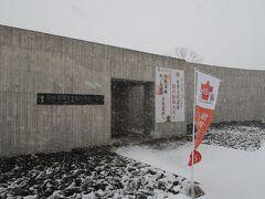 昼食を終えたら、函館市縄文文化交流センターへ移動。
