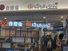 買い物を終え、チェックアウトし、福岡空港に向かいます。ホテルメンバーなので、レイトチェックアウトで正午まではいられますが。荷物を預け身軽になりました。早目に軽いお昼にします。はなまるうどん。